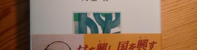 今月の読本「人物叢書 二宮尊徳」(大藤修 吉川弘文館)その生き様と想いは、予が書簡を見よ、予が日記を見よ
