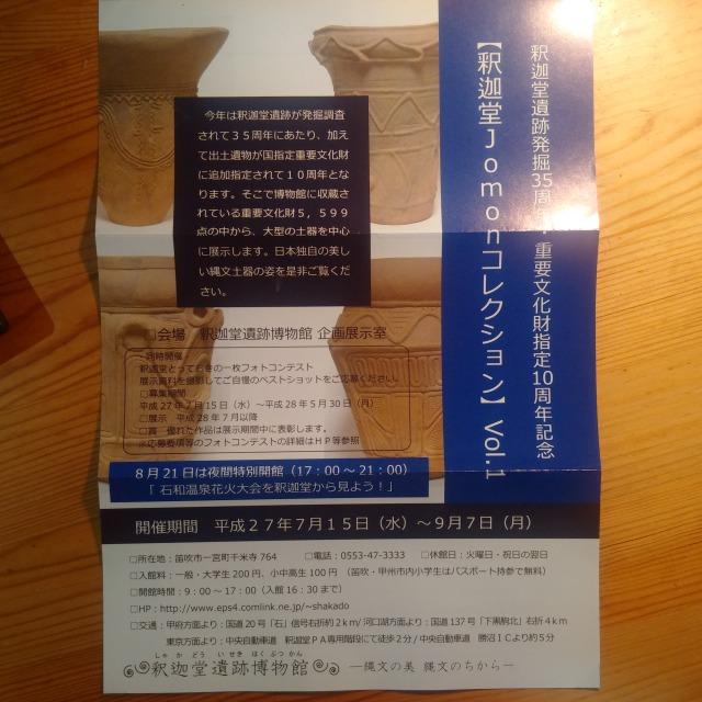 釈迦堂Jomonコレクションパンフ