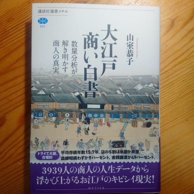 今月の読本「大江戸商い白書」大江戸版ビックデータが紐解く庶民の経済事情とある幻想