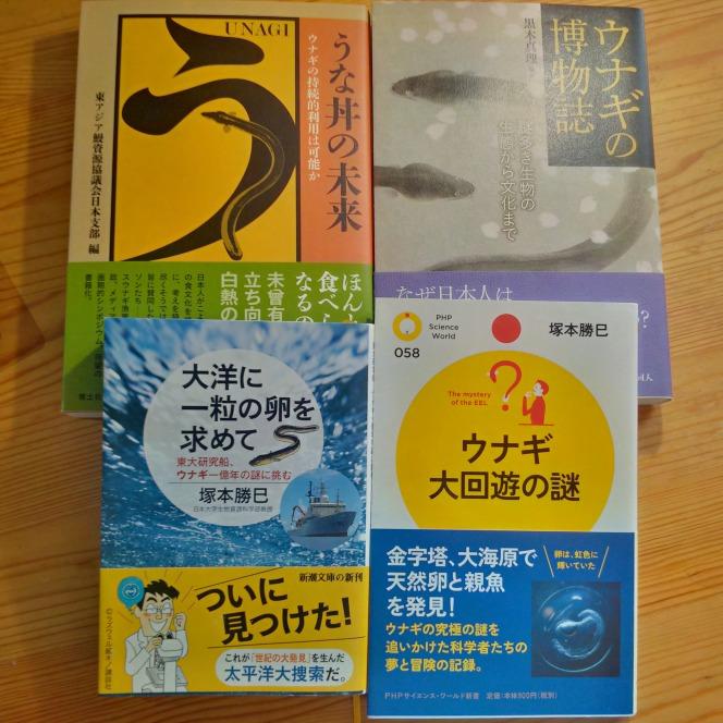 今月の読本「大洋に一粒の卵を求めて」(塚本勝巳 新潮文庫)研究者であり続けたいと望む第一人者の、鰻と研究のこれまでとこれからを