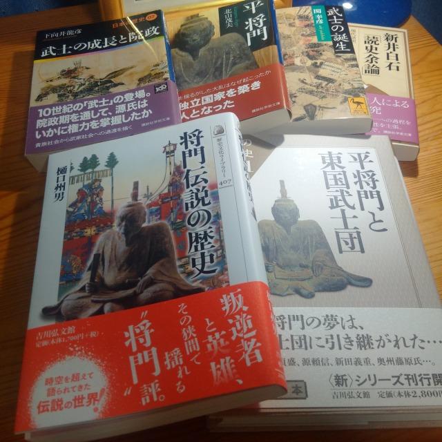 将門伝説歴史と類書たち