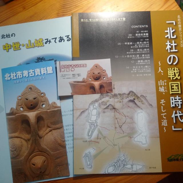 北杜市考古資料館のパンフ類