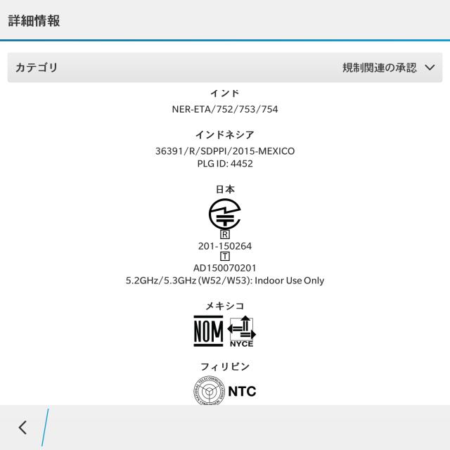 BlackBerry Passportの規制関連承認画面