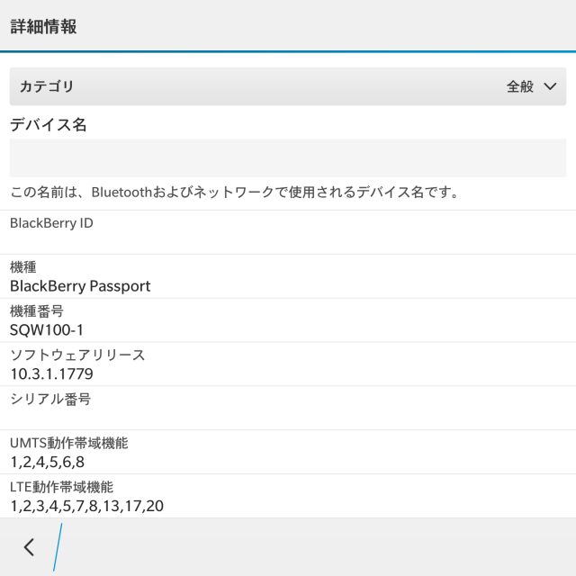 BlackBerry Passportの全般画面