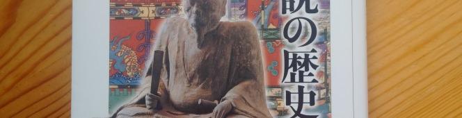 今月の読本「将門伝説の歴史」(樋口州男 吉川弘文館)今も其処に鎮座する、怨霊に込められた変わらぬ想いを
