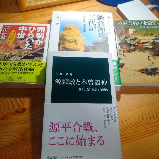 源頼政と木曽義仲と類書たち
