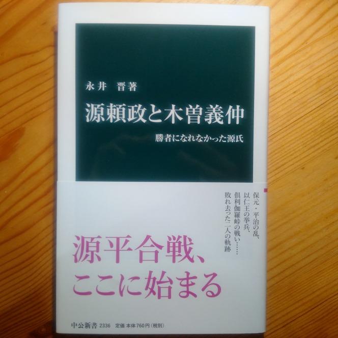 今月の読本「源頼政と木曽義仲」(永井晋 中公新書)日本で一番頼政を執筆した著者による、八条院人脈を軸に語るもう一つの平家物語を