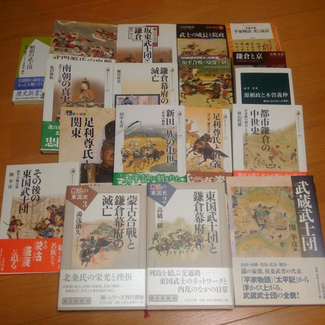 新田一族の中世関連書籍2