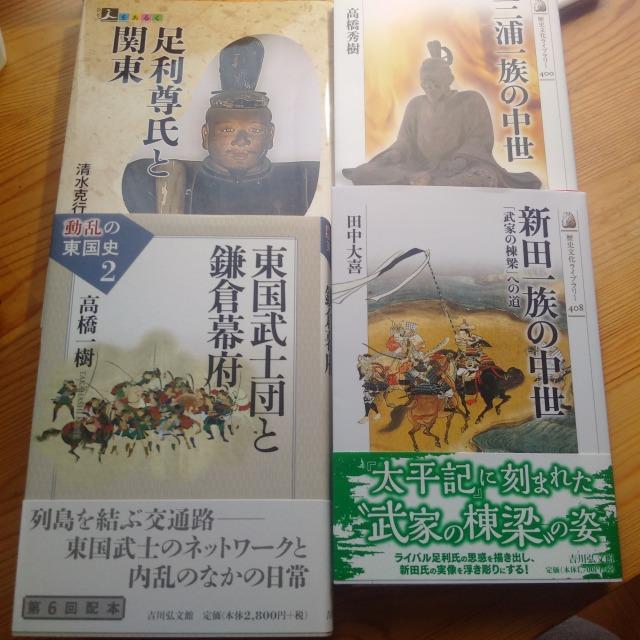 新田一族の中世関連書籍1