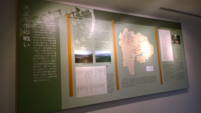北杜市考古資料館の天正壬午の戦い解説パネル