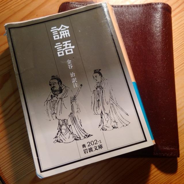 論語(金谷浩:訳注 岩波文庫)