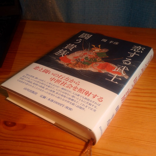 今月の読本「恋する武士 闘う貴族」(関幸彦 山川出版社)歌と人物から描く歴史の側面と、交錯する三つの筆致