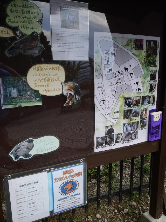 大町山岳博物館付属園園内案内板
