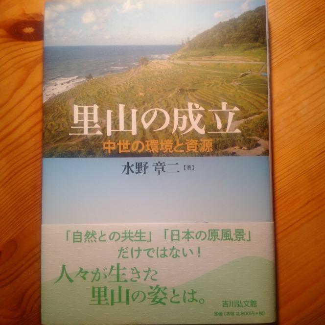 今月の読本「里山の成立」(水野章二 吉川弘文館)境界の地へと開発を推し進める荘園の歴史から里山を再定義する