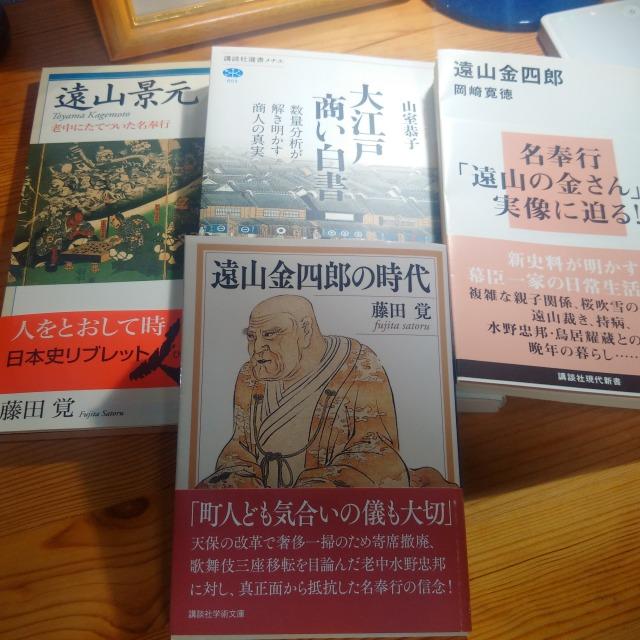 遠山金四郎の時代と類書たち