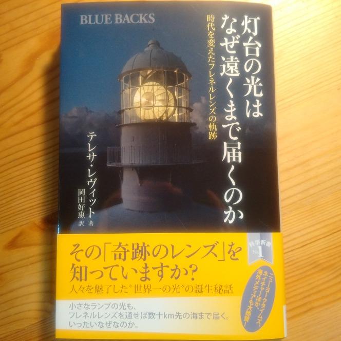 今月の読本「灯台の光はなぜ遠くまで届くのか(原題:A Short bright flash)」テレサ・レヴィット:著 岡田好恵:訳 講談社ブルーバックス)人物史と科学技術史が語る、受け継がれたその閃光は、今も導きの光を放つ