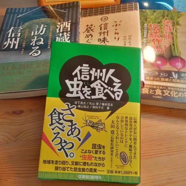 信州人虫を食べると類書たち