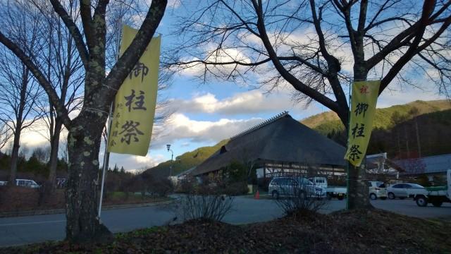 横川かやぶきの館2