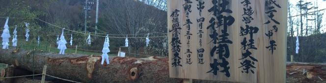 ちょっと早いスタートを切った来年の御柱を迎えに(辰野町横川の上社御柱仮置場へ)