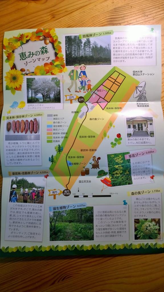 筑波大学八ヶ岳演習林「恵みの森」案内パンフレット