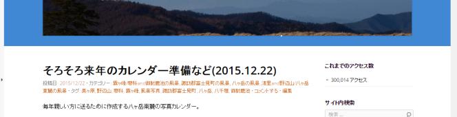 サイト開設3周年and300,000アクセス到達のご挨拶(ご訪問頂きましたすべての皆様に改めて感謝を)2015.12.23