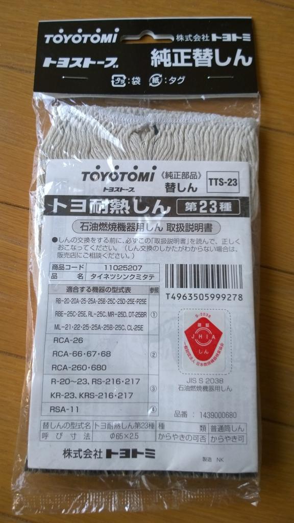 トヨトミストーブ・レインボーの替え芯23種
