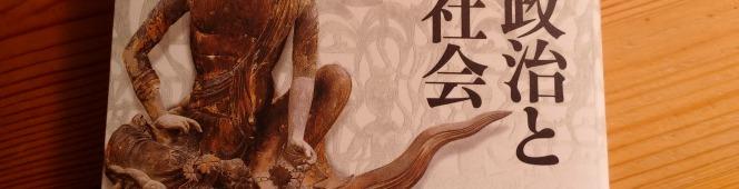 今月の読本「日本古代の歴史5 摂関政治と地方社会」(坂上康俊 吉川弘文館)摂関政治を支える地方の変容と受領