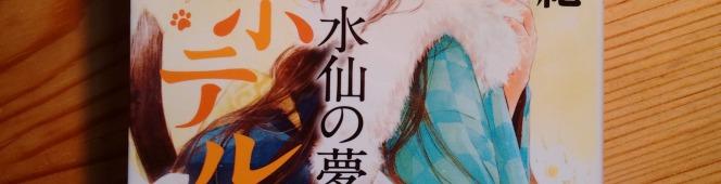 今月の読本「竜宮ホテル 水仙の夢」(村山早紀 徳間文庫)寄り添うその想いは静かに満ちていく