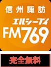 LCV-FM