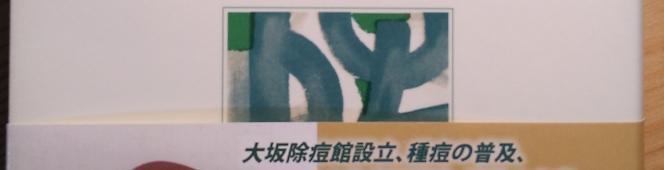 今月の読本「人物叢書 緒方洪庵」(梅溪昇 吉川弘文館)著者最後の一冊に込めた、全ての「先生」への想いを