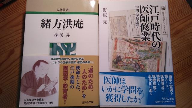 人物叢書_緒方洪庵と江戸時代の医師修行