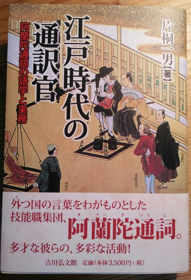 江戸時代の通訳官