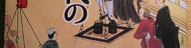 今月の読本「江戸時代の通訳官」(片桐一男 吉川弘文館)江戸時代の異文化コミュニケーションを支えた阿蘭陀通詞の再評価とその学習法への熱い視線
