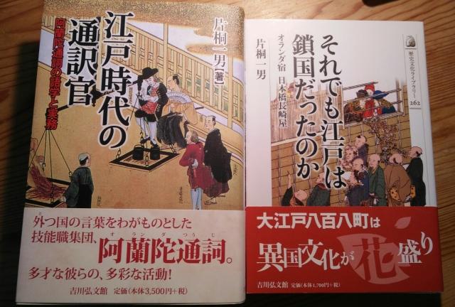 江戸時代の通訳官と、それでも江戸は鎖国だったのか