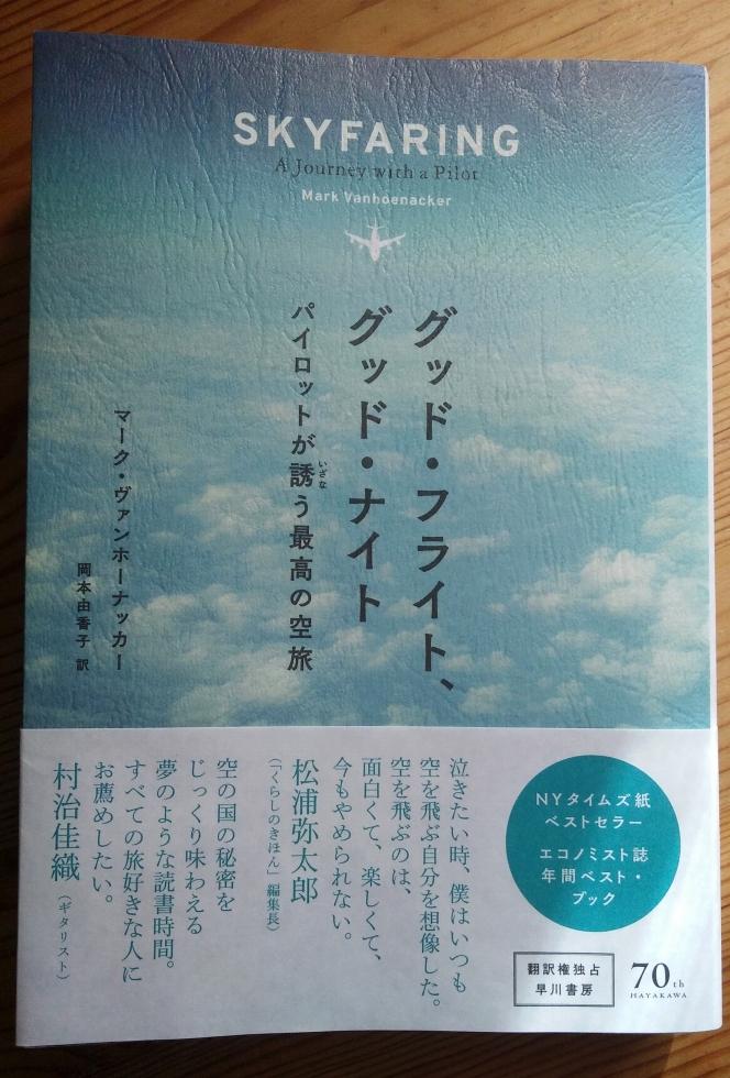 今月の読本「グッド・フライト、グッド・ナイト(原題:SKYFARING)」(マーク・ヴァンフォーナッカー:著 岡本由香子:訳 早川書房)飛ぶ事への憧れを叶えた三本線さんがそっと奏でる、空へと誘う美しい詩。