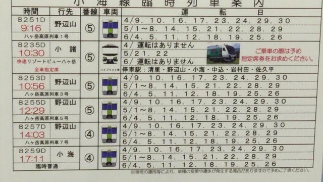 小海線臨時列車時刻表2016Q1