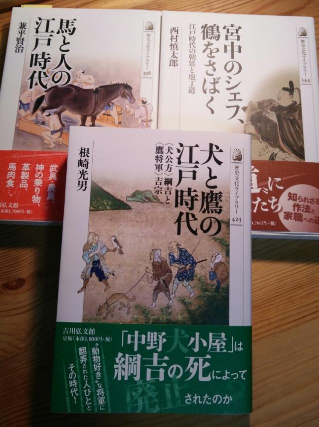 犬と鷹の江戸時代と類書たち