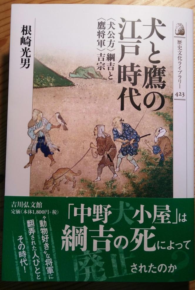 今月の読本「犬と鷹の江戸時代」(根崎光男 吉川弘文館)江戸の地方支配から見る、御犬様と御鷹様の深い関わりを