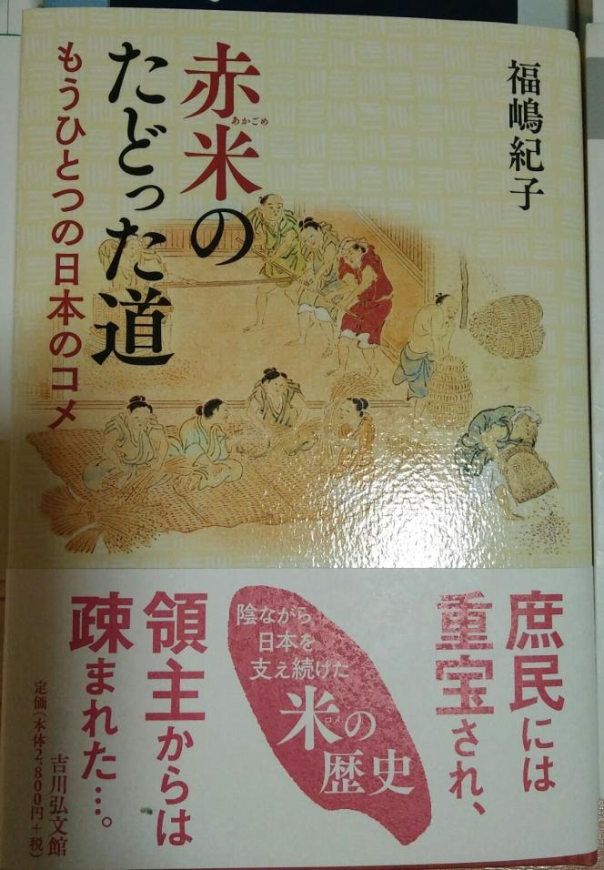今月の読本「赤米のたどった道」(福嶋紀子 吉川弘文館)信州の畔に根付くその赤い籾への疑問を追って