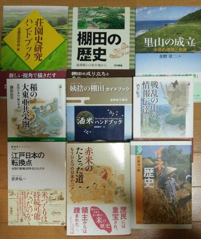 赤米のたどった道と類書たち