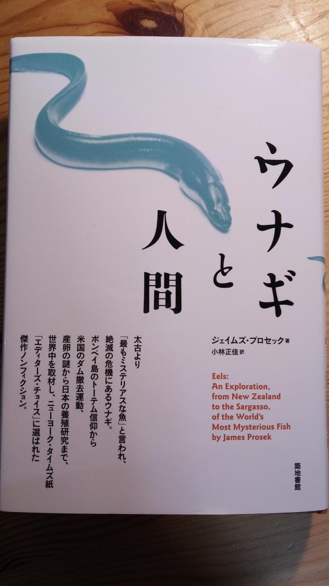 今月の読本「ウナギと人間」(ジェイムズ・プロセック:著 小林正佳:訳 築地書館)その神秘の魚は人と人が交わる中で密やかに物語を語り出す