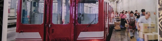 今月の読本「行商列車」(山本志乃 創元社)鉄路が繋ぐアキンドという名の商売の本質を描く二つのストーリー