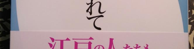 今月の読本「こころはどう捉えられてきたか」(田尻祐一郎 平凡社新書)儒学が語らないテーマの研鑽から独自の思想開花を見出して