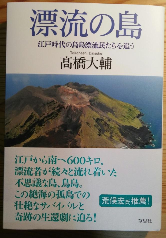 今月の読本「漂流の島」(髙橋大輔 草思社)そこは物語と強い想いが剥き出しの現実と交わる場所