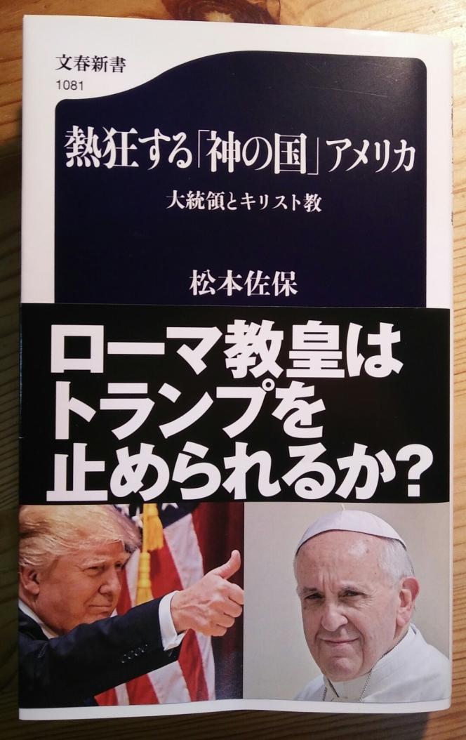 今月の読本「熱狂する「神の国」アメリカ」(松本佐保 文春新書)カトリック視点で読むアメリカ政治の原動力