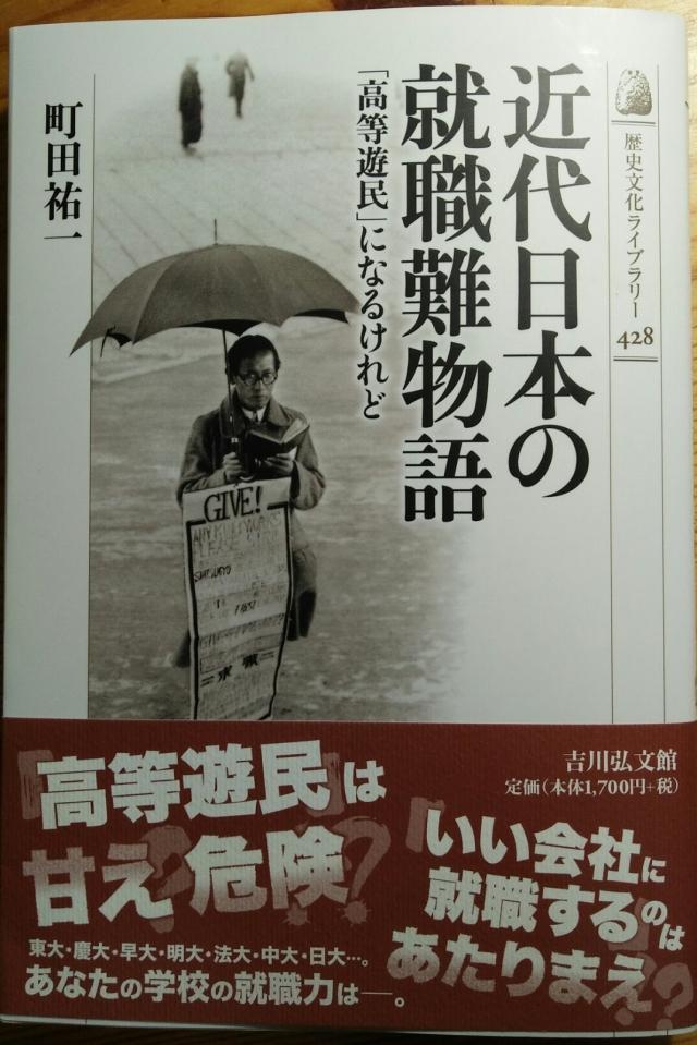 近代日本の就職難物語