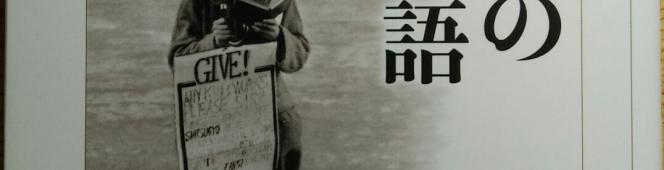 今月の読本「近代日本の就職難物語」(町田祐一 吉川弘文館)「高等遊民」を生み出した社会制度としての大学と学制への視点