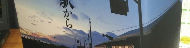 今月の読本「北の無人駅から」(渡辺一史 北海道新聞社)カニとミツバチが抱いた想いが北の大地で人と交わる場所で