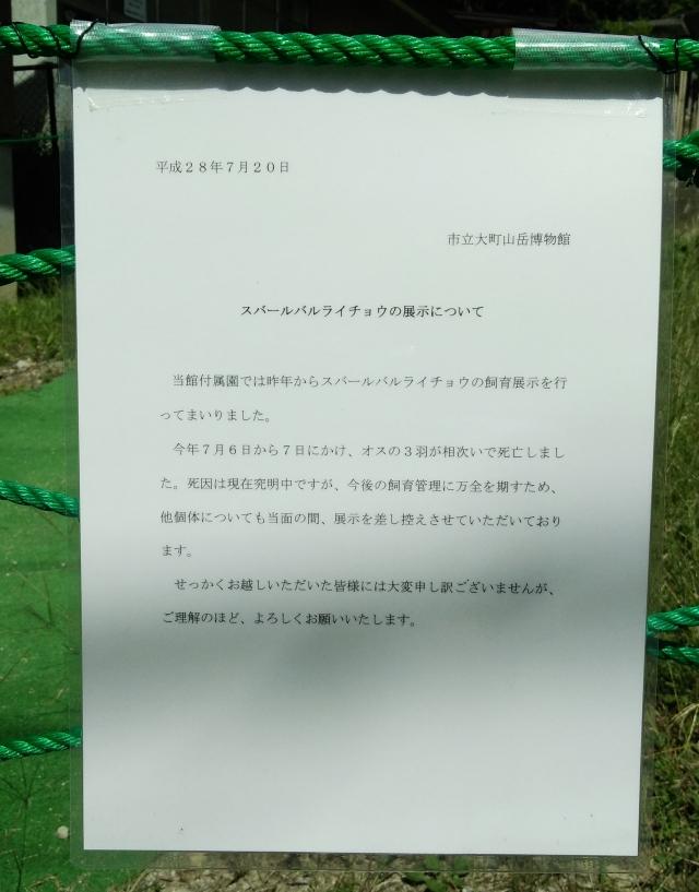 大町山岳博物館スバールバルライチョウ展示中止告知文