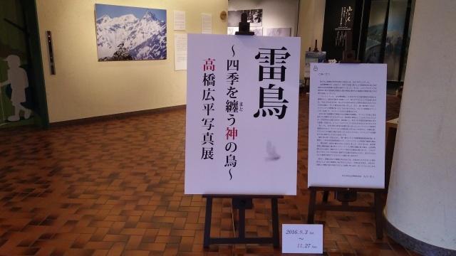 大町山岳博物館、高橋広平写真展